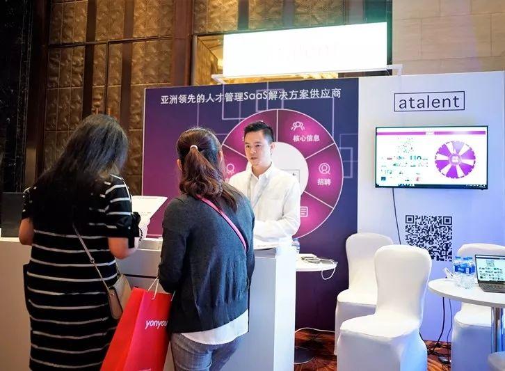 aTalent 精彩亮相 2018 中国人力资本论坛,与千位 HR 齐聚上海 1